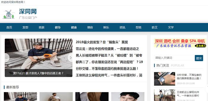 关于本站-深圳同志(深同网)